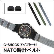 G-SHOCK用アダプター付きNATO時計バンド時計ベルト時計バンドNATOバンドNATOベルトメンズ単色ナイロンBGA011_G