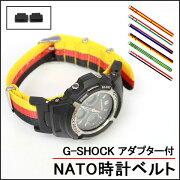 G-SHOCK用アダプター付きNATO時計バンド時計バンド時計バンドNATOバンドNATOバンドメンズNATOバンドナイロン時計バンド時計バンドBG14_G時計ベルト時計ベルト