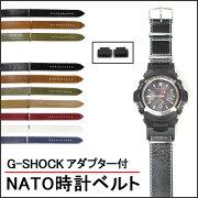 G-SHOCK用アダプター付きレザーNATO時計バンド時計ベルト時計ベルト時計バンド時計バンドNATOメンズNATOバンド牛革BCA035_G