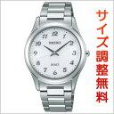 セイコー ドルチェ SEIKO DOLCE ソーラー 腕時計 ペアウォッチ メンズ SADL013