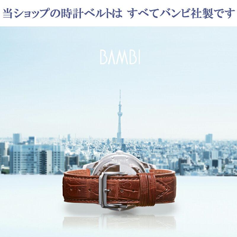 時計 ベルト 時計ベルト 腕時計ベルト 時計バンド 時計 バンド 腕時計バンド バンビ メタル 金属 レディース コンビ BBY625T 10mm 11mm 12mm