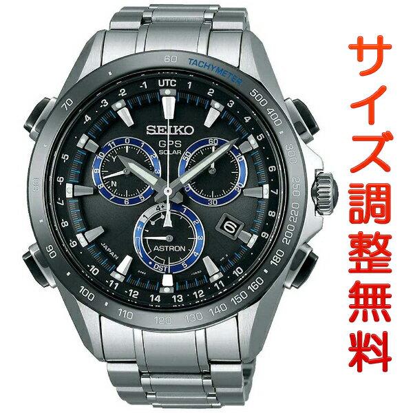 セイコー アストロン 8Xシリーズ クロノグラフ GPSソーラー SBXB099 SEIKO 腕時計 ブラック 時計 【お取り寄せ商品】