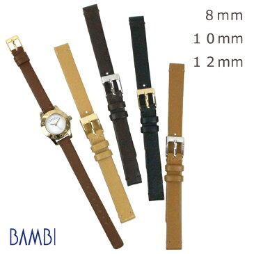 時計 ベルト 時計ベルト 腕時計ベルト 時計バンド 時計 バンド 腕時計バンド マークバイマークジェイコブス マークジェイコブス 対応 ストレートタイプ レディース 牛革 バンビ ブラウン ベルト BCA038