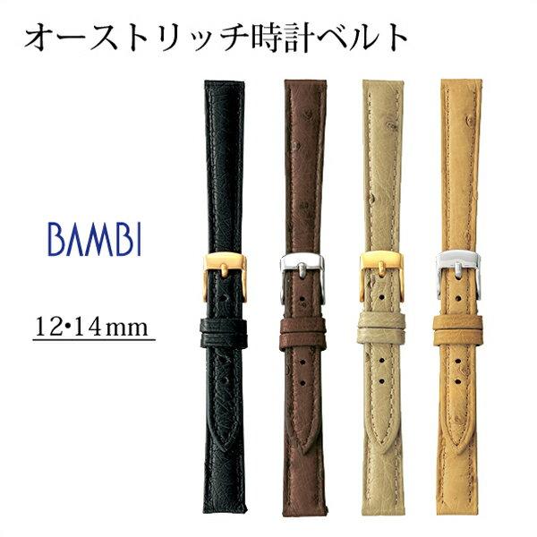 時計 ベルト 時計ベルト 腕時計ベルト 時計バンド 時計 バンド 腕時計バンド エルセ オーストリッチ レディース 12mm 14mm SDA005