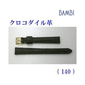 c69716805eff 時計ベルト 時計バンド クロコダイル グリーン 12mm 最高級ワニ LLS230-140 【あす楽