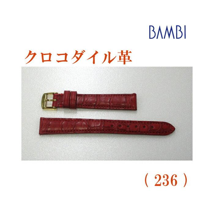 時計ベルト 時計バンド クロコダイル レッド 14mm 最高級ワニ LLS230-236 【あす楽】
