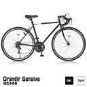 ロードバイク Grandir Sensitive グランディ...