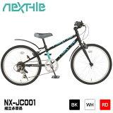 自転車 22インチ シマノ製6段変速 ジュニアクロスバイク 組立必需品 NEXTYLE ネクスタイル NX-JC001 ブラック ホワイト レッド クロスバイク ジュニア用
