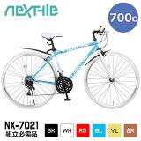 自転車 ロードバイク 組立必需品 700×28C シマノ製21段変速 NEXTYLE ネクスタイル NX-7021 ブラック ホワイト レッド スカイブルー イエロー ブラウン