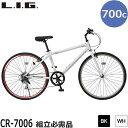 【土曜日曜も休まず発送】 自転車 クロスバイク 700C シマノ6段変速 組立必要品 LIG リグ CR-7006 ブラック ホワイト