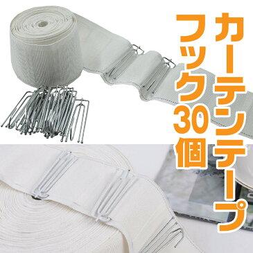 手作り カーテン カーテンテープ フック付き (カーテンテープ6m/フック30個)