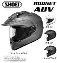 ☆!【SHOEI】正規品 HORNET ADV ホーネットADV  オフロード ヘルメット 公道走行可 【バイク用品】