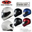 ☆【OGK KABUTO】AEROBLADE-5 エアロブレード5   フルフェイス ヘルメット NEW モデル 軽量 軽い  内装フル脱着 クールマックスインナー COOLMAX オージーケーカブト 2017 AEROBLADE5【バイク用品】・・・