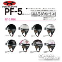 ☆【OGK KABUTO】PF-5miniピーエフ-5ミニ半キャップハーフヘルメット半ヘル小さいサイズレディース【バイク用品】