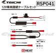 【あす楽対応】【RS TAICHI】RSP041 e-Heat 12V 車両接続 ケーブルセット イーヒート 電熱 防寒 寒さ対策 RSタイチ アールエスタイチ eヒート【バイク用品】
