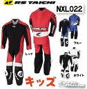 ☆【RSタイチ】NXL022 J022 キッズ レザースーツ...