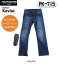 ☆【KOMINE】コミネ PK-715 ケブラープロテクションデニムジーンズ S〜3XL 【バイク用品】