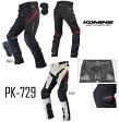 【KOMINE】PK-729 プロテクトライディングメッシュパンツ 3D ツーリング メンズ レディース 大きいサイズ 小さいサイズ 春夏用 コミネ【バイク用品】