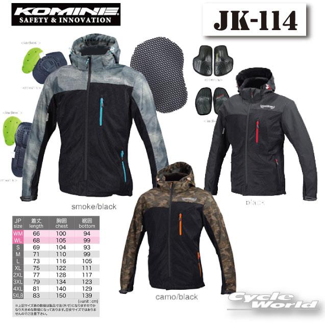◇【KOMINE】JK-555WPプロテクション3L-パーカWPProtection3L-Parka春用夏用秋用メンズツーリング大きいサイズワイドサイズゆったりサイズコミネ【バイク用品】