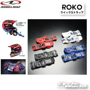 ☆【ROKO】クイックストラップゴーグル用 ストラップ バイク用ゴーグル リペアパーツ メガネ対応 眼鏡対応  ROUGH&ROAD ラフ&ロード【バイク用品】