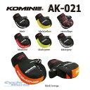 ☆【あす楽対応】【KOMINE】全7色 AK-021 ネオプレーンハンドルウォーマー 防寒 09-0...