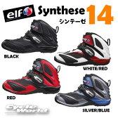 ◇【送料無料!!】elf エルフ シンテーゼ14 synthese14 防水ライディングシューズ バイク用 スニーカー foot wear【smtb-k】【バイク用品】