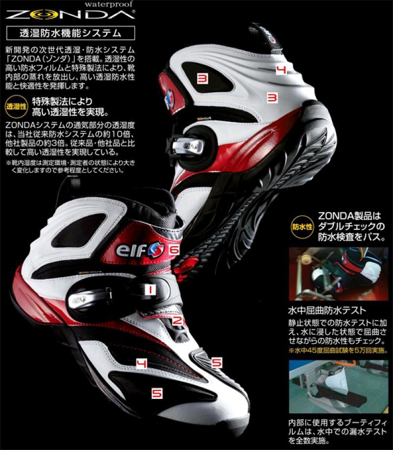 ◇【対応】elfシンテーゼ14synthese14防水ライディングシューズエルフバイク用スニーカーfootwearブーツショートブーツ【バイク用品】