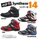 ☆【送料無料!!】elf エルフ シンテーゼ14 synth...