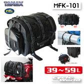 【TANAX】MOTO FIZZ MFK-101 フィールドシートバッグ FIELD SEAT BAG  タナックス モトフィズ キャンプ ツーリング バックパッカー ツーリング シートバッグ 【smtb-k】 【バイク用品】