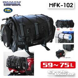 ☆【あす楽対応】MFK-102 【TANAX】MOTO FIZZ  キャンピングシートバッグ2 CAMPING SEAT BAG2  タナックス  モトフィズ キャンプ ツーリング バックパッカー ツーリング シートバッグ【バイク用品】