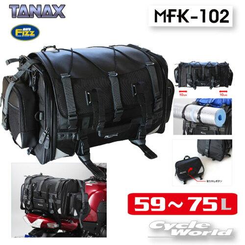 ☆MFK-102 MOTO FIZZ キャンピングシートバッグ2 CAMPING SEAT BAG2...