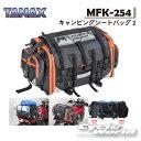 ☆【あす楽対応】【TANAX】MOTO FIZZ MFK-254  キャンピングシートバッグ2 タナックス  モトフィズ キャンプ ツーリング バックパッカー ツーリング シートバッグ MFK-102 アクティブオレンジ【バイク用品】