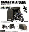 ◇【KOMINE】コミネ AK-103 (XLサイズ) Motorcycle Dome(XL size) AK-103 モーターサイクルドーム コミネ Compact Motorcycle Half Cover 盗難防止 雨対策 バイクカバー バイク用テント 【バイク用品】