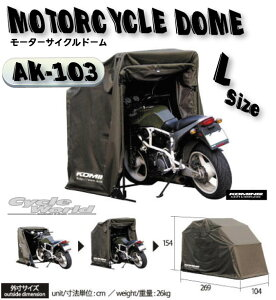 ☆【KOMINE】コミネ AK-103 (Lサイズ) Motorcycle Dome(L size) AK-103 モーターサイクルドーム コミネ Compact Motorcycle Half Cover 盗難防止 雨対策  バイクカバー バイク用テント【バイク用品】