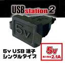 ☆【NEWING】ニューイング NS-004 USB station防水電源アダプター 5V USB端子 MCシグナル DCステーション 防水シガーソケット ツーリング スマートフォン スマホ 充電 【バイク用品】