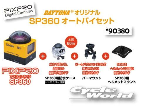 ☆【Kodak】アクションカメラ PIXPRO SP360 〔オートバイセット〕 SP360-DTN (90380) ツーリング カメラ モトクロス オフロード 口角 360度 撮影 ビデオ【バイク用品】