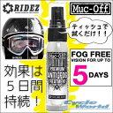 ☆【MUC-OFF】 Anti-Fog Treatment ...