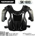 ☆【KOMINE】コミネ SK-600 チェストガード【フリーサイズ】 SK-600 Chest Guard 脊髄 肩 胸 プロテクター ☆ゼッケン【バイク用品】