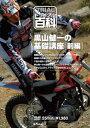 【ネコポス対応】【自然山通信】トライアル百科DVD 黒山健一の基礎講座《前編》 【バイク用品】