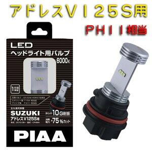 ピア ヘッドライト用LEDバルブ 6000K 特殊タイプ MLE1