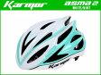 【送料無料】【即納対応】【KARMOR】(カーマー)ASMA2(アスマ2)<ホワイト/ミント> ヘルメット 数量限定モデル【ヘルメット】【自転車 アクセサリー】
