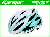 【北海道・離島(沖縄以外)も送料無料】【即納対応】【KARMOR】(カーマー)ASMA2(アスマ2)<ホワイト/ミント> ヘルメット 数量限定モデル【ヘルメット】【自転車 アクセサリー】
