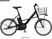 【BRIDGESTONE】(ブリジストン)リアルストリームミニ 20型 RS2M85 電動アシスト自転車【電動アシスト自転車】【自転車 完成車】【日時指定・代引き不可】