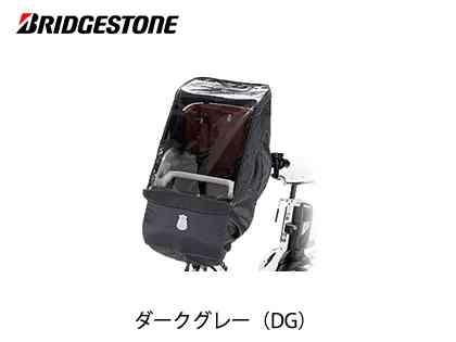 【BRIDGESTONE】(ブリジストン) ビッケ ポーラー用フロント チャイルドシートルーム(チャイルドシート/レインカバー)FCC-FCR(自転車)画像
