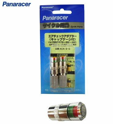 空気圧がひと目で確認できるキャップが付いた、英→米式変換アダプター