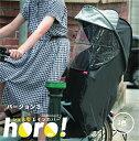 【MARUTO/マルト】シェル型レインカバー【horo!(ホロ)】-バージョン3【日よけ・雨よけ・風よけ・ホコリよけ】【防寒】【防水】【熱中症・日焼け・紫外線・寒さ対策】・・・