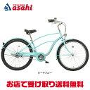 【送料無料】あさひ コーストラインサーフ260-J 26インチ シングルスピード ビーチクルーザー 自転車