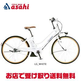 [ルイガノ]ASCENTcity(アセントシティ)26インチ電動自転車