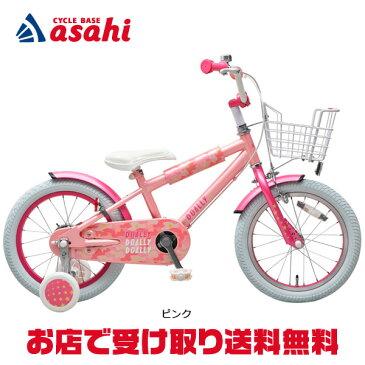【送料無料】あさひ デューリーg-L 16インチ 子供用 自転車【5月1日0:00〜5月7日9:59 先着で最大1500円クーポン】