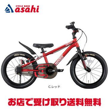 【送料無料】アイデス D-Bike MASTER +(Dバイク マスター プラス)16インチ 子供用 自転車
